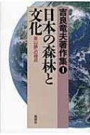 吉良竜夫著作集 里山論への視点 1 日本の森林と文化