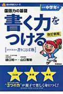 書く力をつける小学中学年用 国語力の基礎 自分学習シリーズ 改訂新版