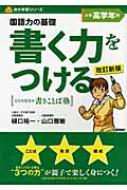 書く力をつける小学高学年用 国語力の基礎 自分学習シリーズ 改訂新版