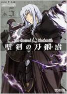 聖剣の刀鍛冶 5 MFコミックス アライブシリーズ
