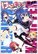 けんぷファー 6 MFコミックス アライブシリーズ