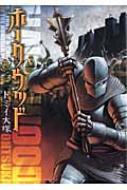 ホークウッド MFコミックス フラッパーシリーズ