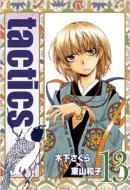 TACTICS 13 マッグガーデンコミックス・アヴァルスシリーズ