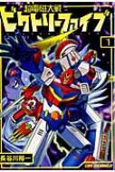 超電磁大戦ビクトリーファイブ 1 CRコミックス