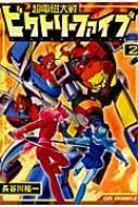 超電磁大戦ビクトリーファイブ 2 CRコミックス