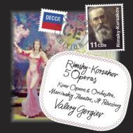 歌劇『不死身のカシチェイ』、『見えざる町キーテジ』、『プスコフの娘』、『サトコ』、『皇帝の花嫁』 ゲルギエフ&マリインスキー劇場(1993-98 ステレオ)(11CD)
