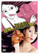 臨死!! 江古田ちゃん DVD-BOX