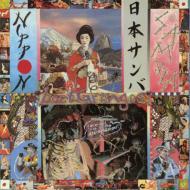 Nippon Samba / Troca Troca