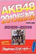 服部翔太/Akb482010総決算 2010年 2011年