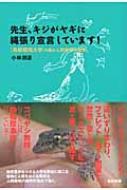 先生、キジがヤギに縄張り宣言しています! 鳥取環境大学の森の人間動物行動学