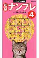 ローチケHMV日本パズル連盟/初級ナンプレ 4