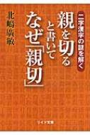 親を切ると書いてなぜ「親切」 二字漢字の謎を解く リイド文庫