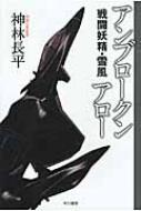 アンブロークンアロー 戦闘妖精・雪風 ハヤカワ文庫JA