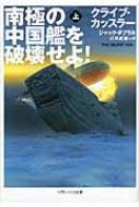 南極の中国艦を破壊せよ! 上 SB文庫