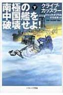 南極の中国艦を破壊せよ! 下 SB文庫
