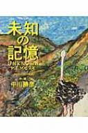 未知の記憶 朗読CD付スペシャル・エディション