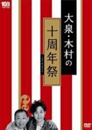 大泉・木村の十周年祭(じゅうねんまつり)〜1×8いこうよ! 10周年記念盤