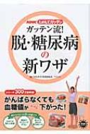 NHKためしてガッテン ガッテン流!脱・糖尿病の新ワザ