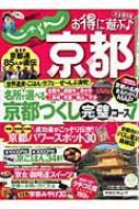 ローチケHMV書籍/お得に遊ぶ・京都 2011-2012 完全保存版