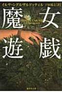 魔女遊戯 集英社文庫