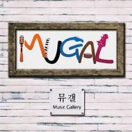 1集: Music Gallery