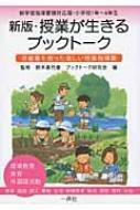 新版・授業が生きるブックトーク 児童書を使った楽しい授業指導案 新学習指導要領対応版・小学校1年〜6年生