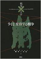 9.11変容する戦争 コレクション 戦争と文学