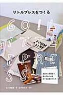 ローチケHMV石川理恵 (Book)/リトルプレスをつくる 企画から流通まで、自分ではじめる小さな出版のかたち