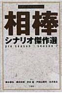 『相棒』シナリオ傑作選 pre season‐season 7