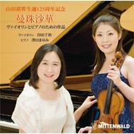 曼珠沙華 Works For Violin & Piano: 印田千裕(Vn)澤田まゆみ(P)