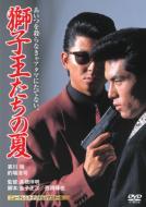 獅子王たちの夏 【ニューテレシネ・デジタルリマスター版】