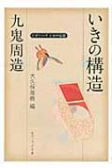 九鬼周造「いきの構造」 ビギナーズ日本の思想 角川ソフィア文庫