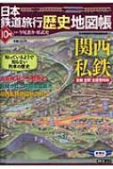 日本鉄道旅行歴史地図帳 全線全駅全優等列車 10号 新潮「旅」ムック