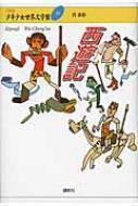西遊記 21世紀版少年少女世界文学館