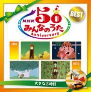 NHK みんなのうた 50 アニバーサリー・ベスト 〜大きな古時計〜