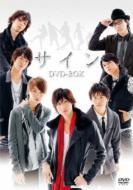 サイン DVD-BOX