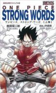 ONE PIECE STRONG WORDS 上巻 集英社新書ヴィジュアル版