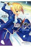 Fate/Zero 3 王たちの狂宴 星海社文庫