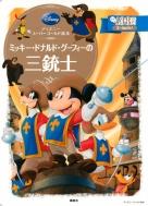 ミッキー・ドナルド・グーフィーの三銃士 ディズニースーパーゴールド絵本