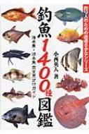釣魚1400種図鑑 海水魚・淡水魚完全見分けガイド 釣り人のための遊遊さかなシリーズ