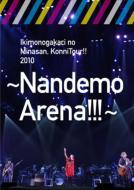 Ikimonogakari No Minasan Konnitour!! 2010-Nandemo Arena-