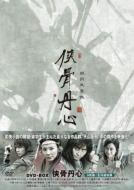 侠骨丹心 DVD-BOX