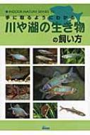 手に取るようにわかる川や湖の生き物の飼い方 インドアネイチャーシリーズ