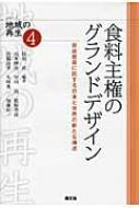 食料主権のグランドデザイン 自由貿易に抗する日本と世界の新たな潮流 シリーズ地域の再生