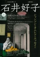石井好子 追悼総特集 シャンソンとオムレツとエッセイと 文藝別冊