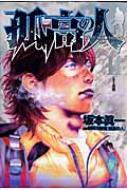 孤高の人 14 ヤングジャンプ・コミックス