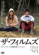 ザ・フィルムズ 〜5ディレクターズ 短編映画コレクション〜