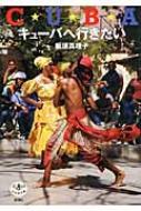 キューバへ行きたい とんぼの本