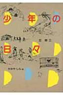 少年の日々 「紅鯉」ほか全4編 連作短編集 偕成社文庫
