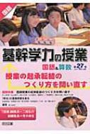 基幹学力の授業 国語&算数 第27号